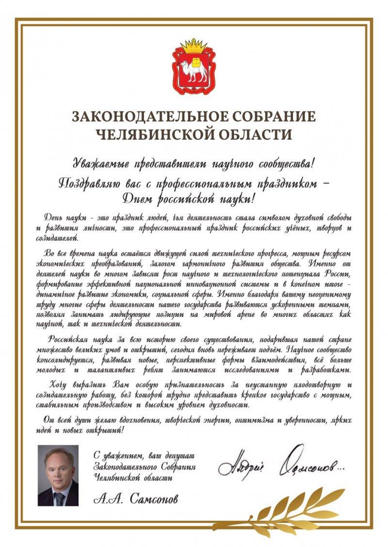 Официальное поздравление с днем рождения депутату законодательного собрания 67