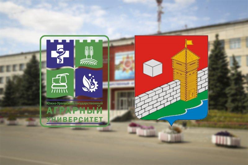 ЮУрГАУ договорился о сотрудничестве с Еткульским районом