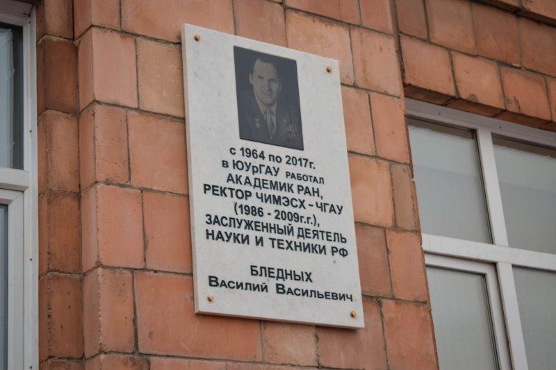 В.В. Бледных вернулся в ЮУрГАУ: в вузе состоялось открытие мемориальной доски академика РАН