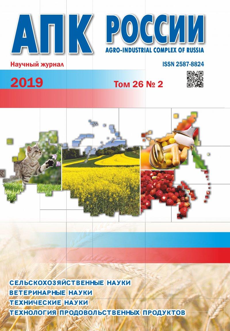 Вышел второй в этом году выпуск научного журнала ЮУрГАУ «АПК России»