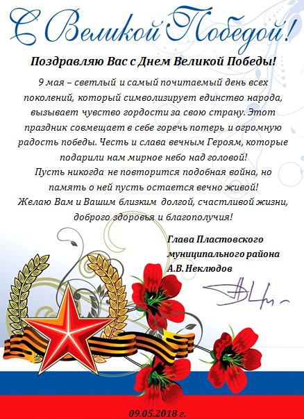 поздравление к 9 мая день победы от главы сиськи красоте могут