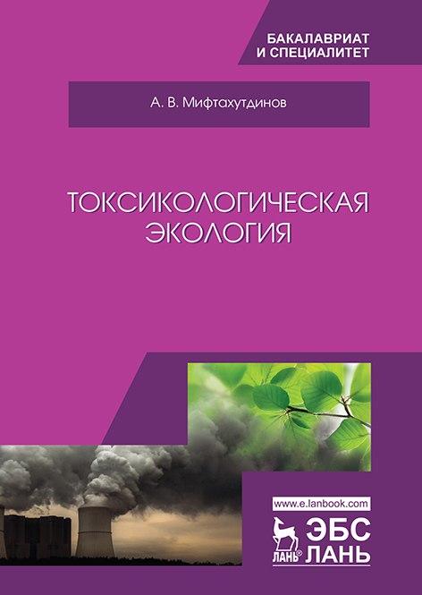 Ученый ЮУрГАУ выпустил пособие по экологии в издательстве «Лань»