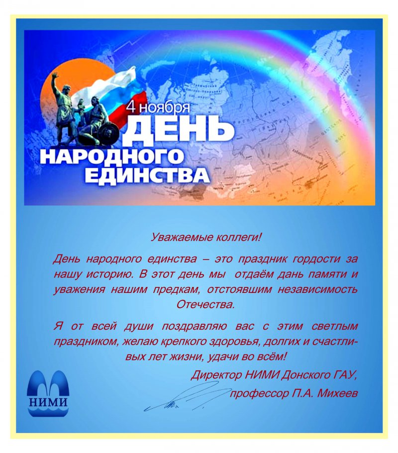 Поздравление в прозе с днем единства
