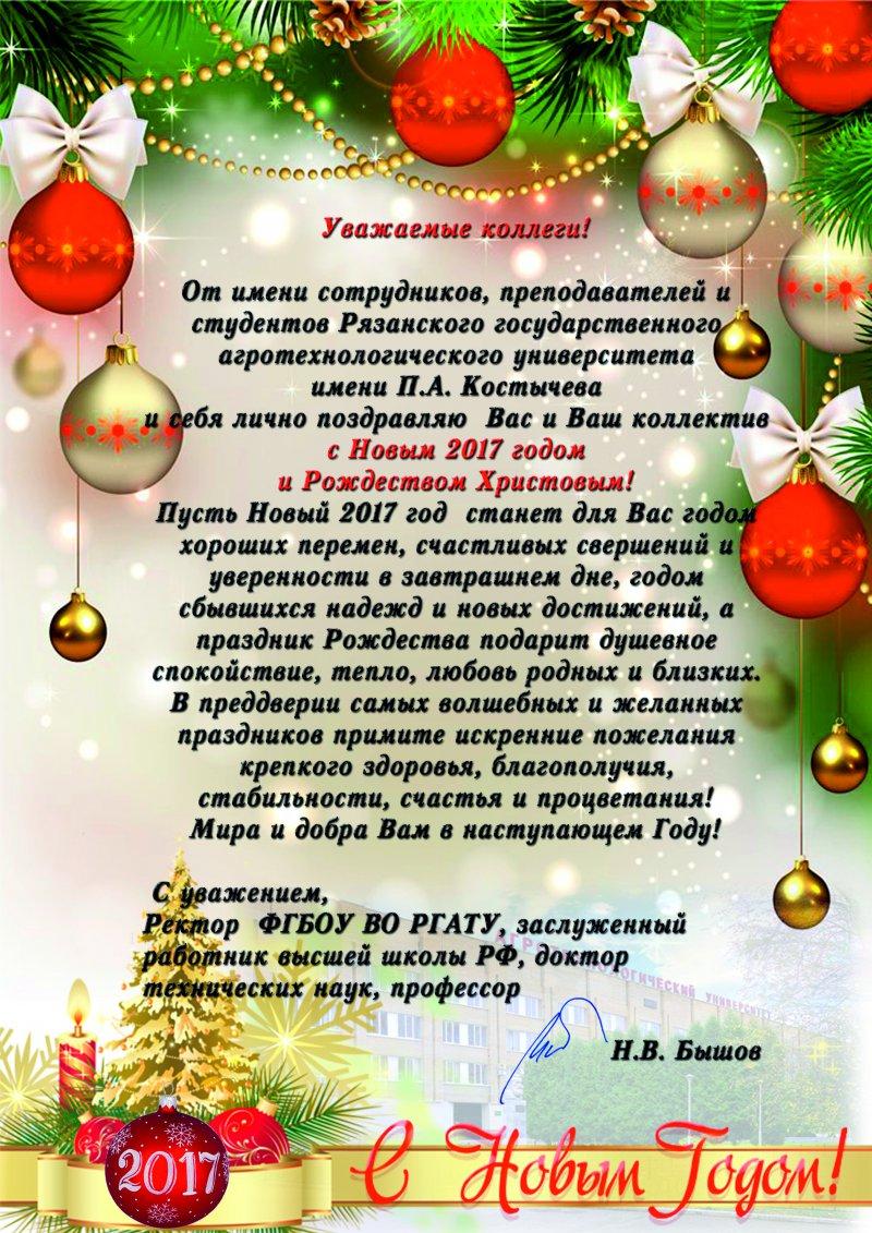 Новогодние поздравления студентов и преподавателей