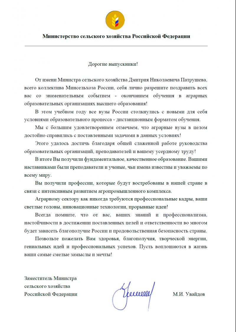 Министерство сельского хозяйства Российской Федерации поздравляет выпускников ЮУрГАУ