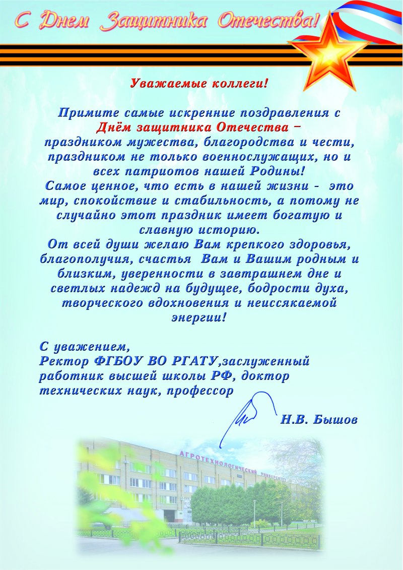 Образец письма поздравления с днем защитника отечества